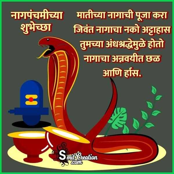 Nag Panchami Status In Marathi