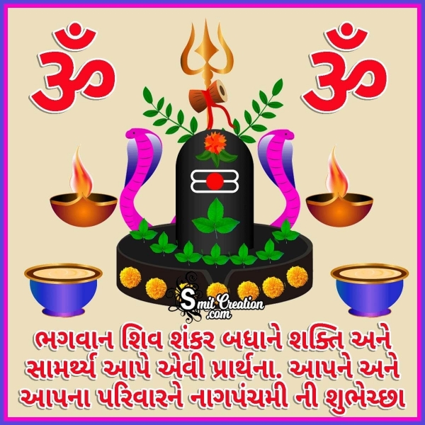 Nag Panchami Wishes In Gujarati