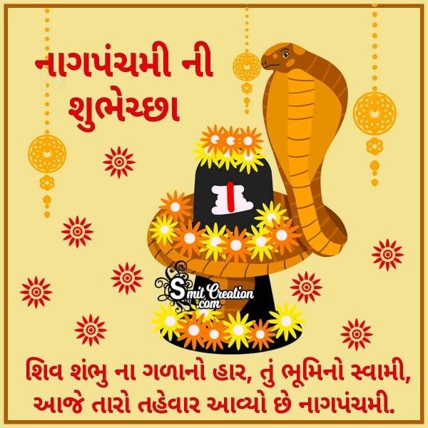 Nag Panchami Messages In Gujarati