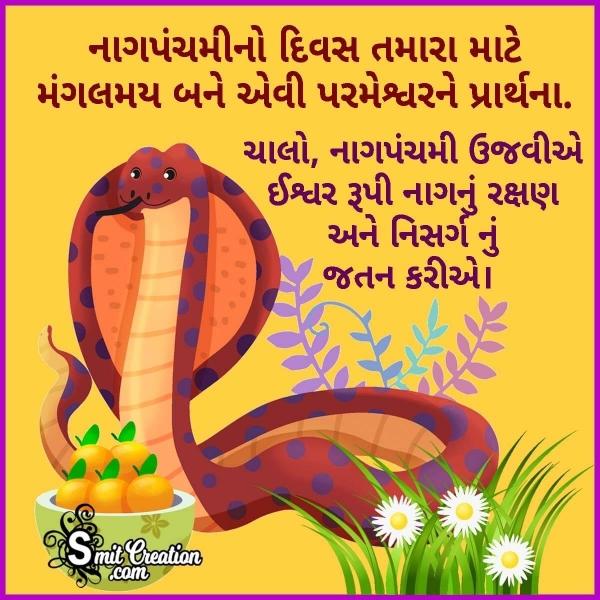 Nag Panchami Status In Gujarati