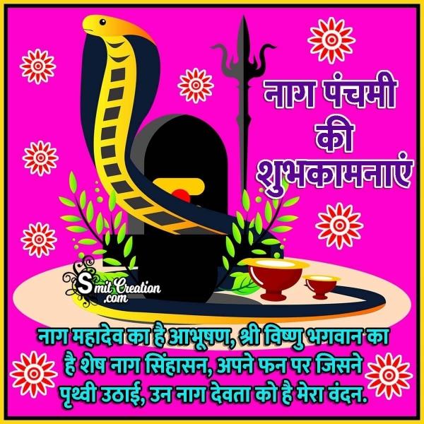 Nag Panchami Status In Hindi