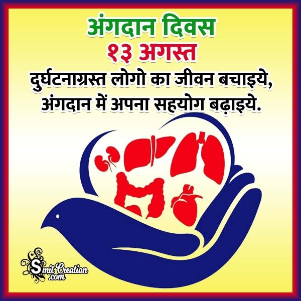 Organ Donation Day Slogans In Hindi