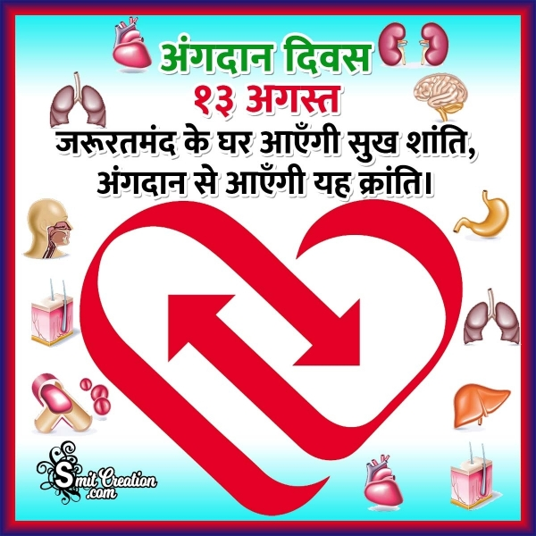 Organ Donation Day In Hindi