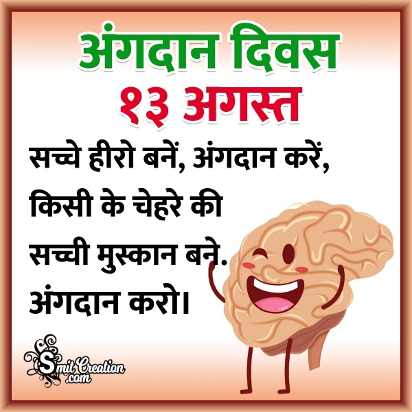13 August Organ Donation Day In Hindi