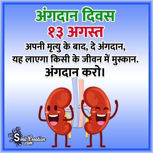 13 August Angdan Diwas Hindi Slogan