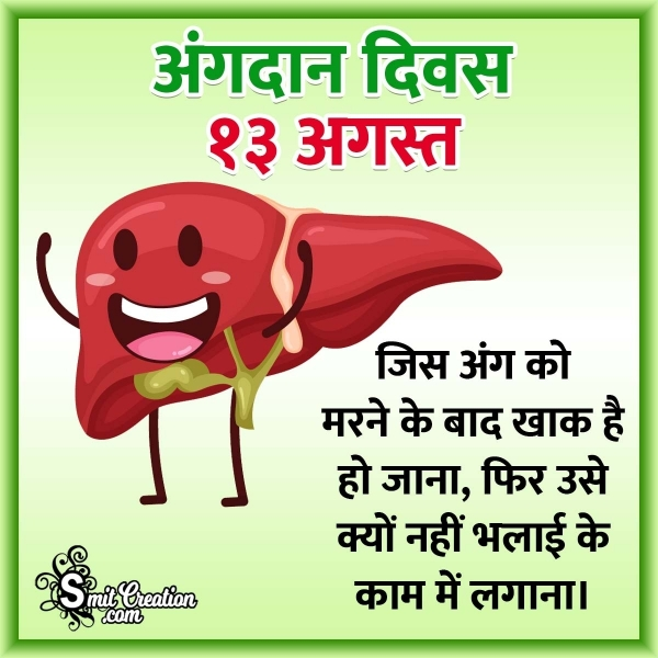 13 August Organ Donation Day Hindi Slogan
