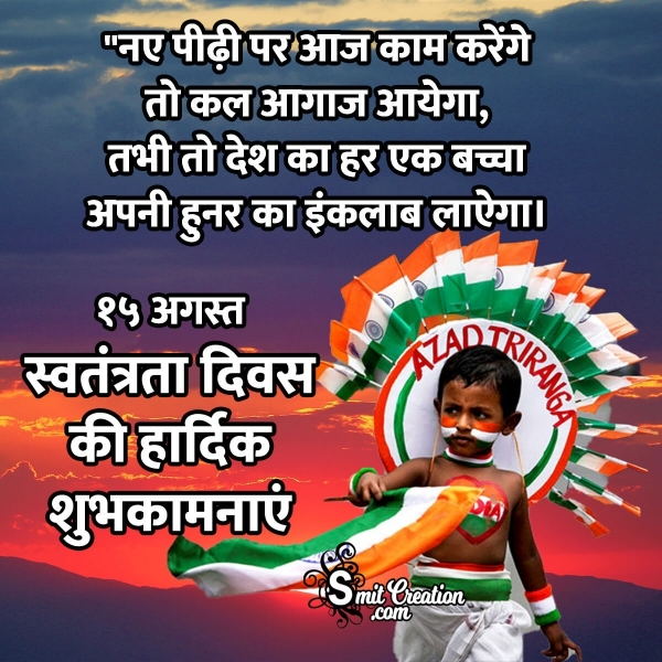 Happy Independence Day Quote In Hindi