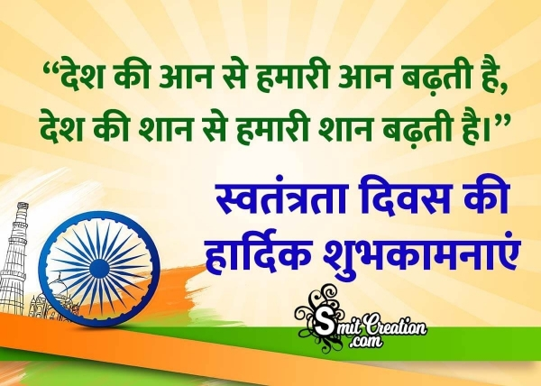 Independence Day Quote In Hindi