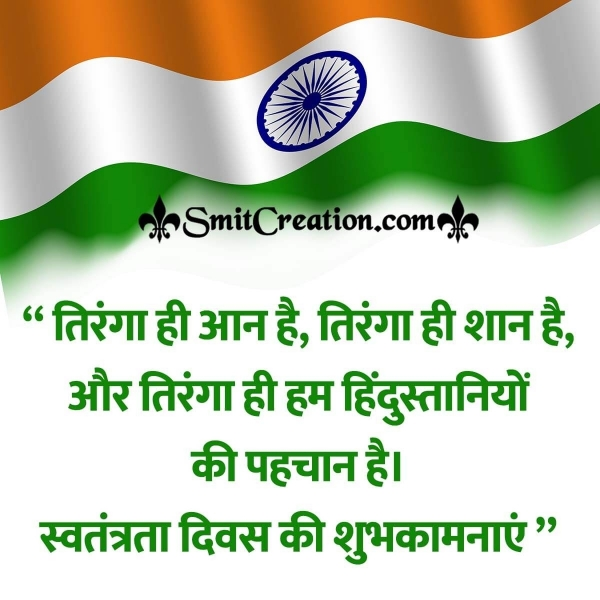 Independence Day Hindi Quote