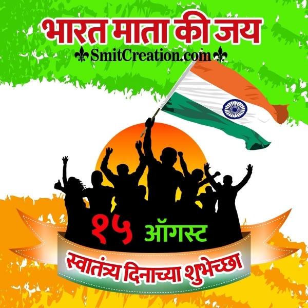 15 August Independence Day Marathi Image