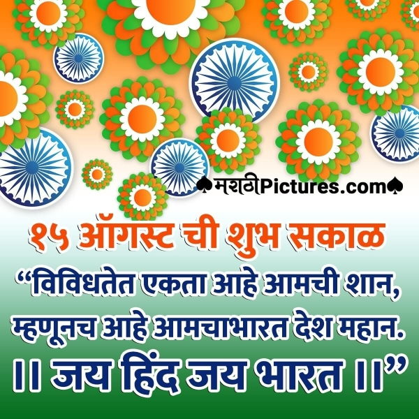 Independence Day Good Morning In Marathi