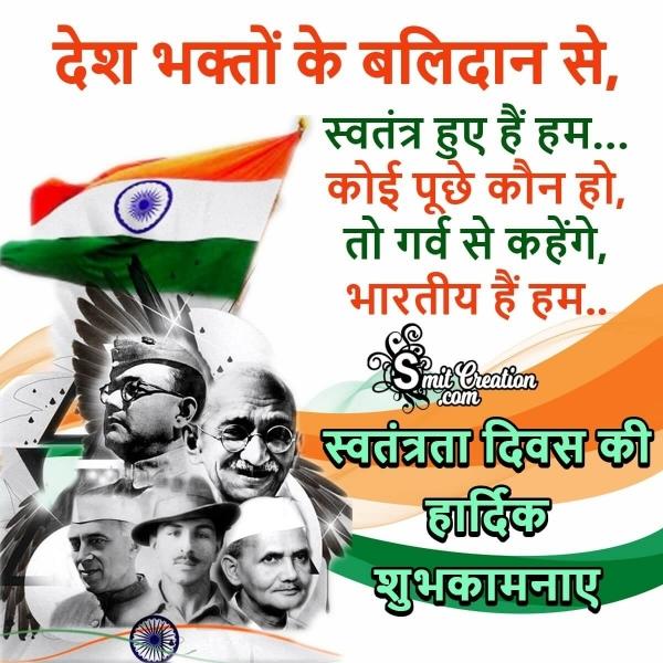 Happy Independence Day Hindi Status