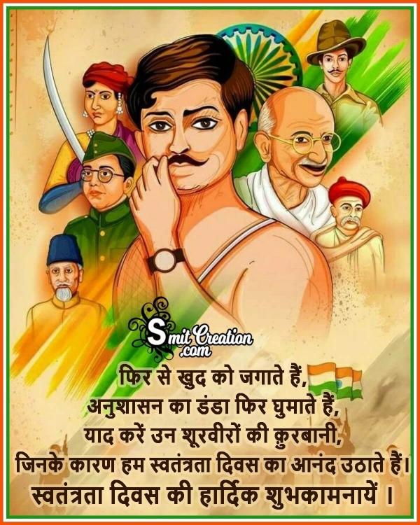 Happy Independence Day Hindi Shayari