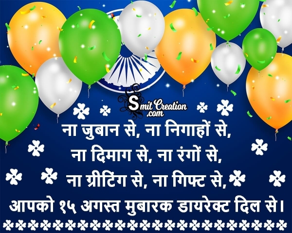 Happy Independence Day Wish Hindi Shayari
