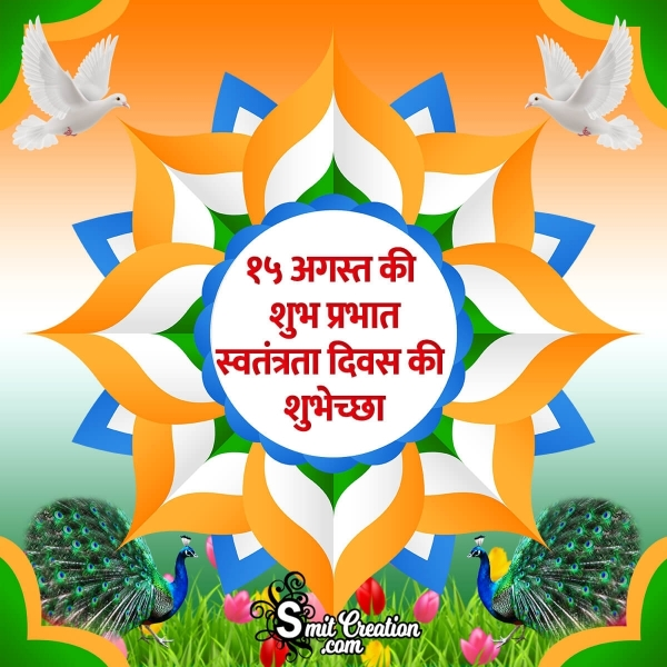 Independence Day Good Morning in Hindi