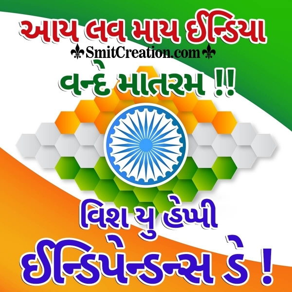Happy Independence Day Gujarati Image