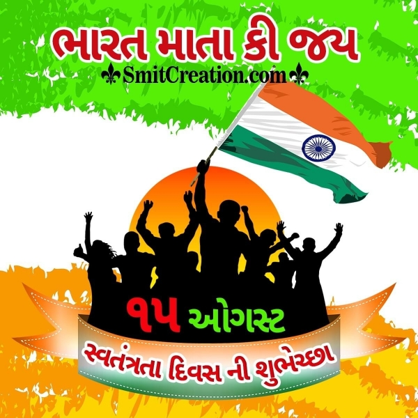 Independence Day Gujarati Image For WhatsApp