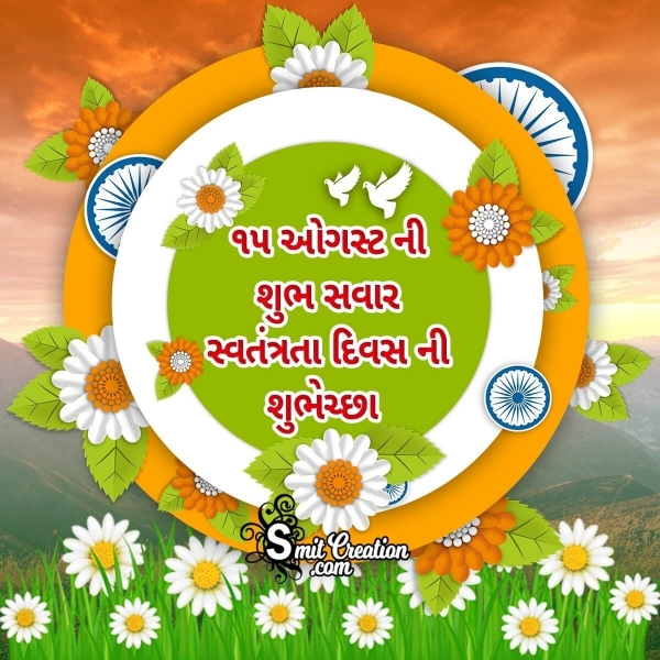 Independence Day Good Morning in Gujarati