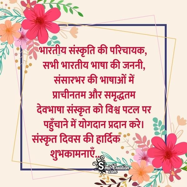 Sanskrit Day Messages