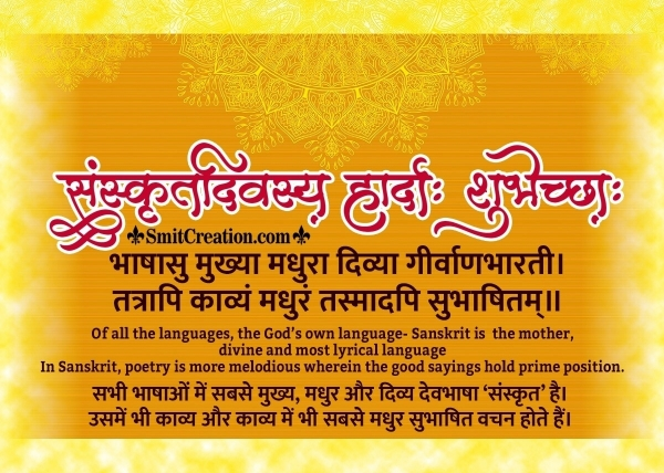 Sanskrit Day Wish Image