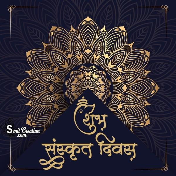 Shubh Sanskrit Diwas