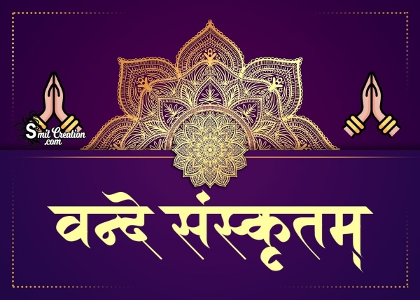Sanskrit Day Image