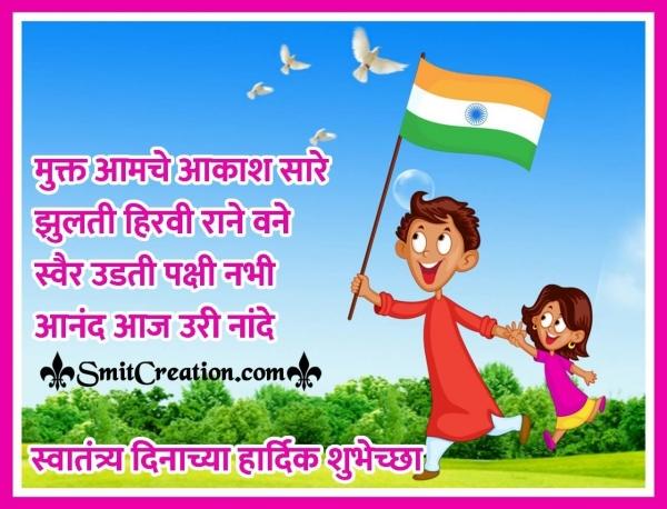 Independence Day Shayari In Marathi
