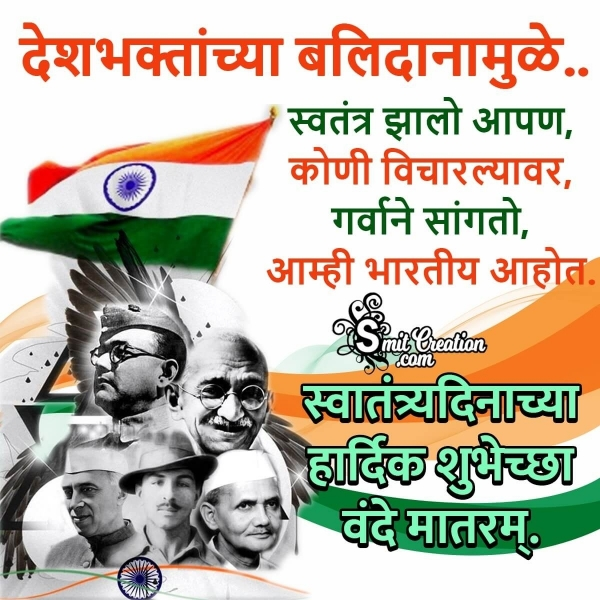 Independence Day Whatsapp Messages In Marathi