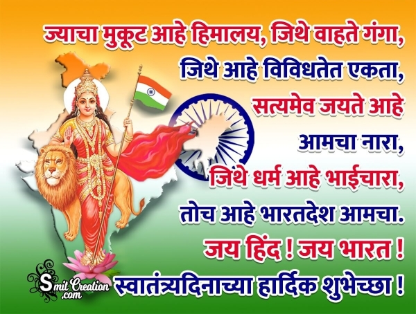 Independence Day Marathi Quotes
