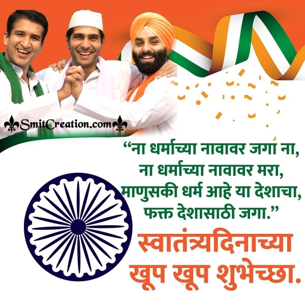 Independence Day Messages In Marathi