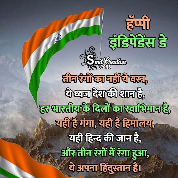 Independence Day Shayari Image in Hindi