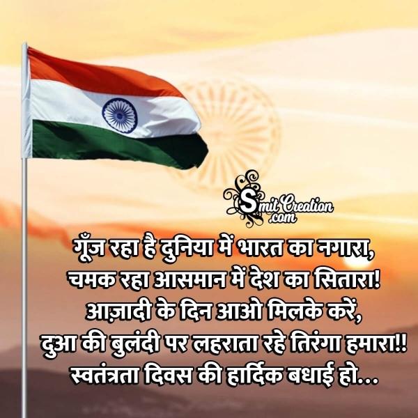 Swatantrata Diwas Shayari in Hindi