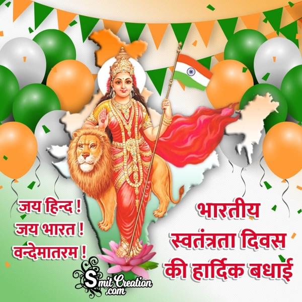 Independence Day Hindi Image