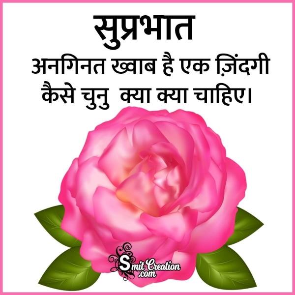 Suprabhat Khwab Status Photo