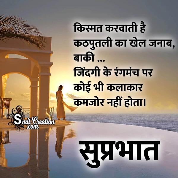 Suprabhat – Kismat Karwati Hai Khel