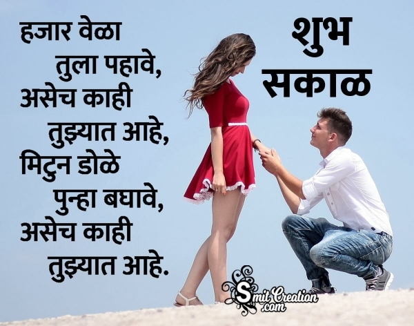 Shubh Sakal Love Shayari Images In Marathi