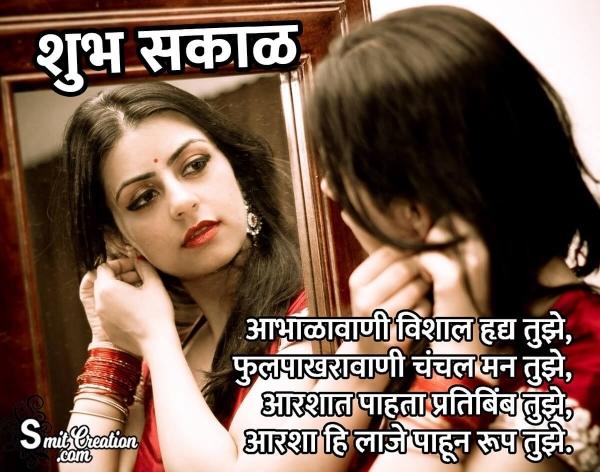 Shubh Sakal Love Shayari