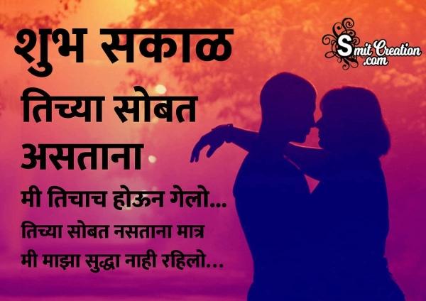 Shubh Sakal Marathi Love Shayari