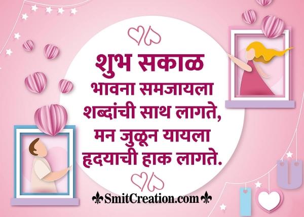 Shubh Sakal Heart Touching Shayari