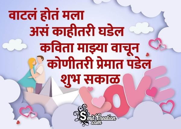 Shubh Sakal Marathi Prem Shayari