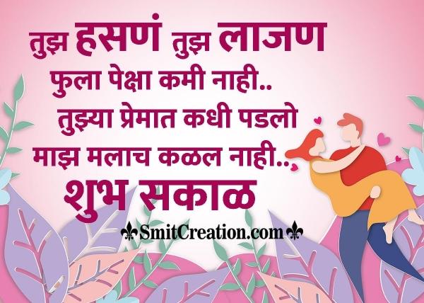 Shubh Sakal Prem Shayari In Marathi