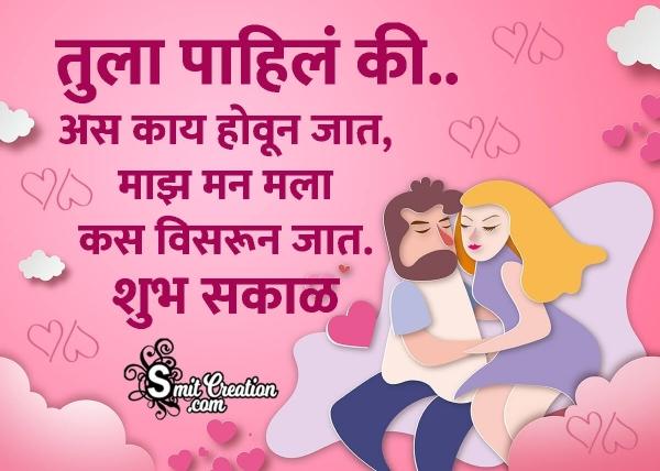 Shubh Sakal Prem Shayari