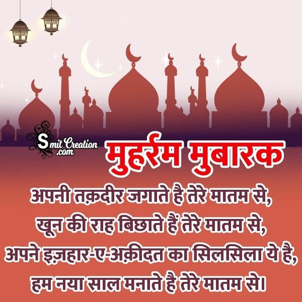 Muharram Mubarak  Hindi Shayari