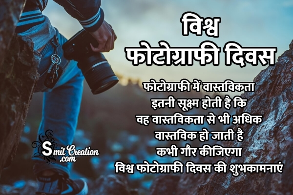 Happy World Photography Day In Hindi