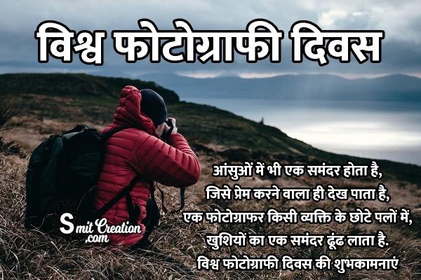 Happy World Photography Day Hindi Quote
