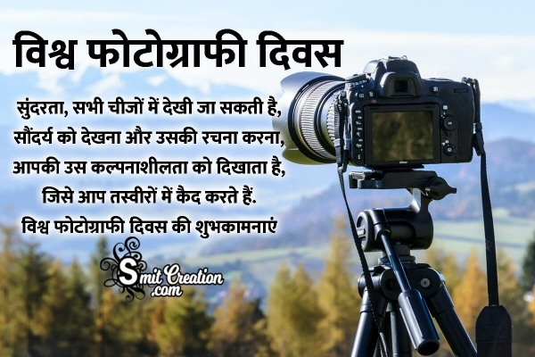 Happy World Photography Day Quotes In Hindi