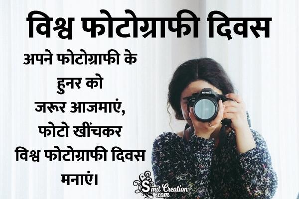 Happy World Photography Day Shayari In Hindi