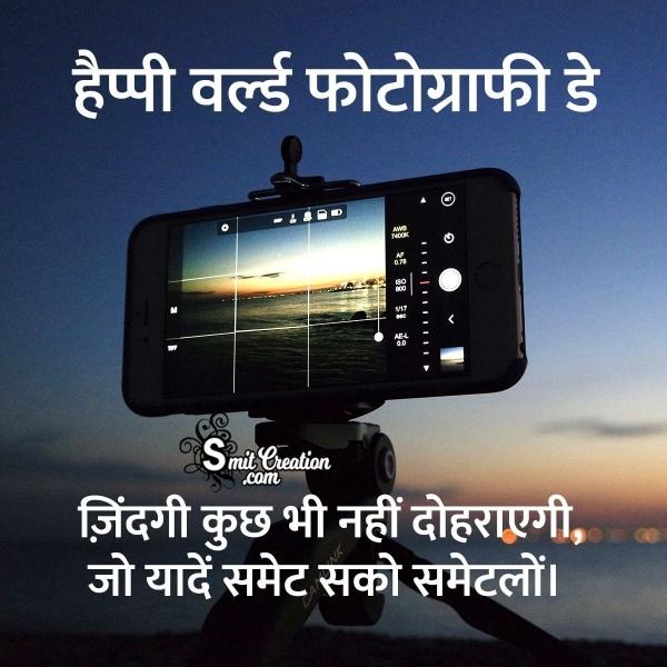 World Photography Day Hindi Shayari
