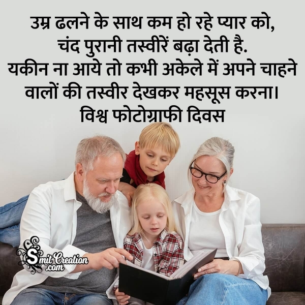 World Photography Day Quote In Hindi