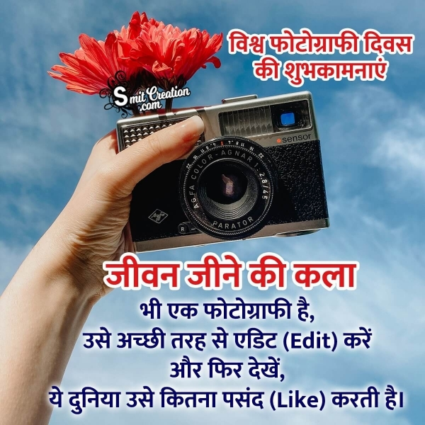 Happy World Photography Day Hindi Wishes